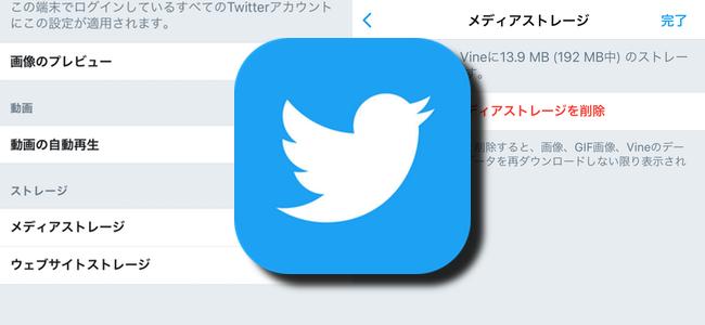 Twitter公式アプリがアップデートでキャッシュ削除機能が追加。iPhone内のデータ容量削減が可能に