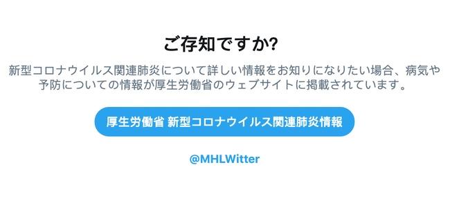 Twitterが新型コロナウイルスに関する検索をすると厚生労働省の関連ページをトップに表示するように