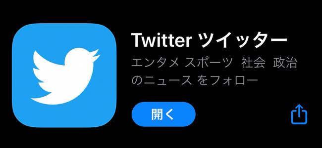 iOS版「Twitter」公式アプリがiOS 11以前の端末のサポートを終了