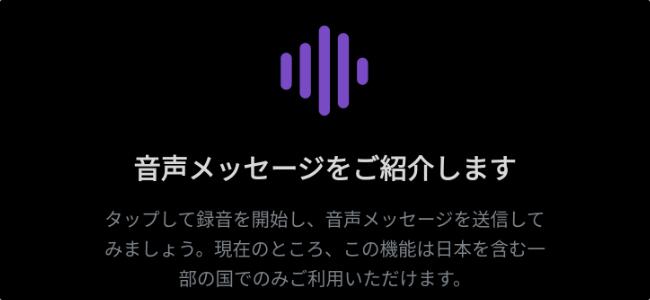 Twitterで音声をDMで送ることができるように。1つのボイスメッセージにつき最大140秒まで可能