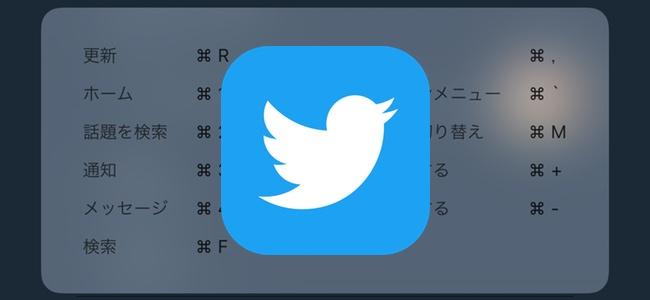 「Twitter」アプリがアップデートでショートカットコマンドを追加。外付けキーボード接続時に利用が可能
