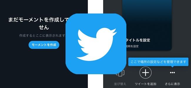 Twitterが公式アプリでのモーメント作成機能を終了へ。あまり使われてないため