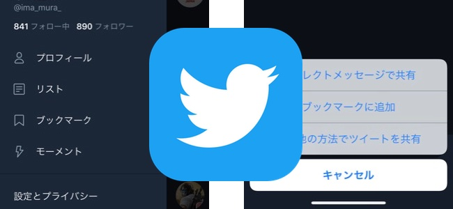 Twitterがブックマーク機能を正式にスタート。「いいね!」と違い公開されずツイートを保存可能に