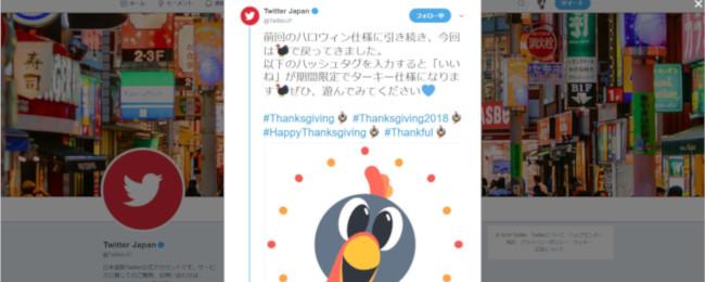Twitterが感謝祭仕様に。ハッシュタグを入れて「いいね」を押すと一瞬ターキーが出現