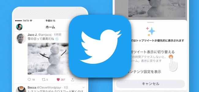 今日からTwitter公式アプリにタイムラインを新着順に表示するボタンが追加