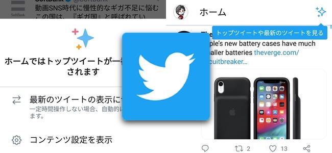 Android版Twitter公式アプリでもタイムラインを新着順に表示するボタンが追加