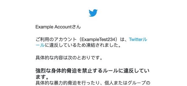 Twitter、アカウントが凍結された場合に具体的にどのツイートがどのルールに違反しているかメールで連絡が行われるように