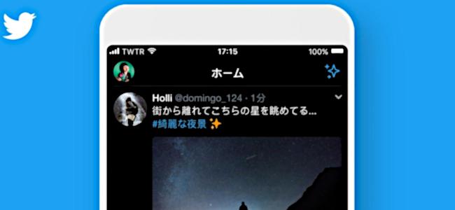 「Twitter」公式アプリが、今までより暗いピュアブラックをベースにした新しい夜間モードを搭載