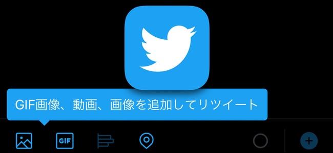 Twitterがコメント付きリツイート時に、写真、GIF、動画をつけて投稿が可能に