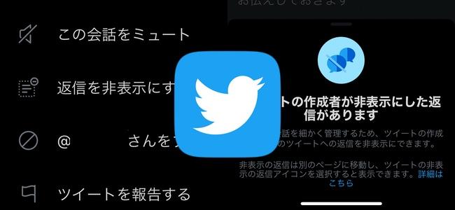 Twitterが返信の中から選んで非表示にする機能を正式に公開。非表示にした返信は他アカウントからも見れない仕様