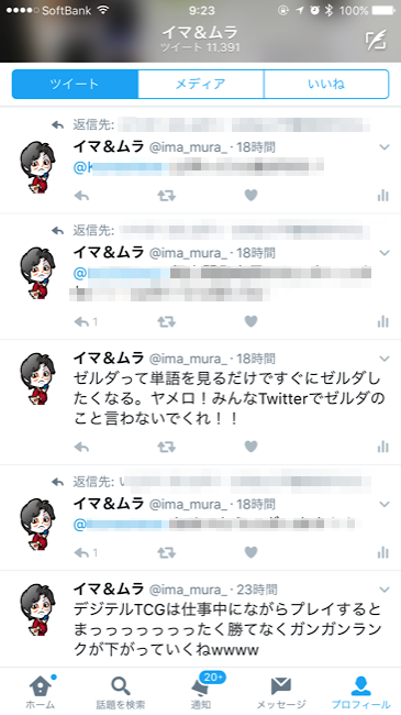 Twittertweetandmention01