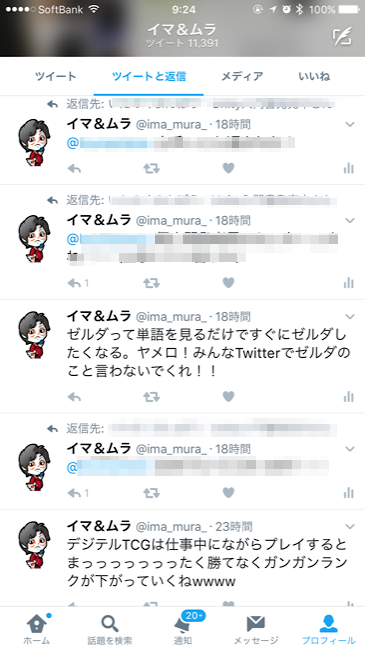 Twittertweetandmention02