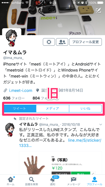 Twittertweetandmention03