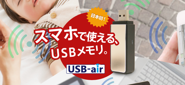 無線通信でiPhoneとデータのやり取りができるUSBメモリ「USB-air」が今までない便利さな予感