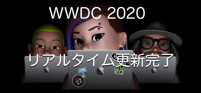 【更新完了】「WWDC 2020」リアルタイム更新!iOS 14ではウィジェットなどが大幅進化、Apple Watchには睡眠トラッキング追加、MacはApple製SoCに移行へ!
