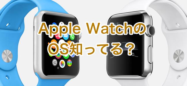 【小ネタ】iPhoneはiOS、MacはOS X、じゃあApple Watchは?OS名知っていますか?