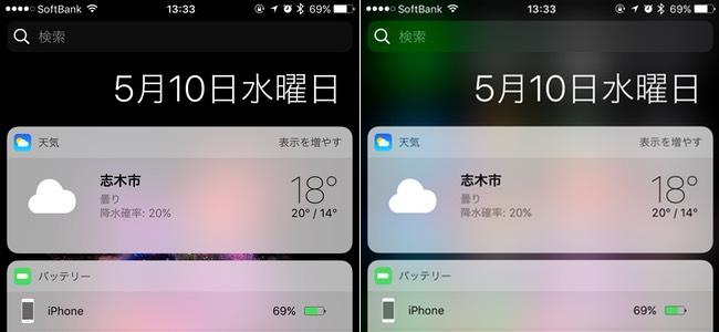 【小ネタ】iPhoneのウィジェット画面は2種類あるの知ってた?