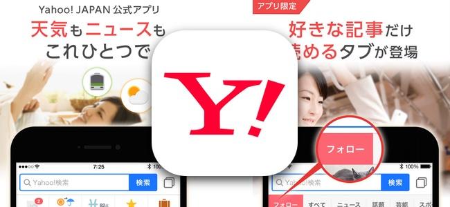 「Yahoo! JAPAN」アプリがアップデートでアプリ内ブラウザで複数ウィンドウを一括で閉じる機能を搭載