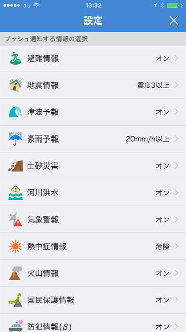 Yahoo!bousai_08