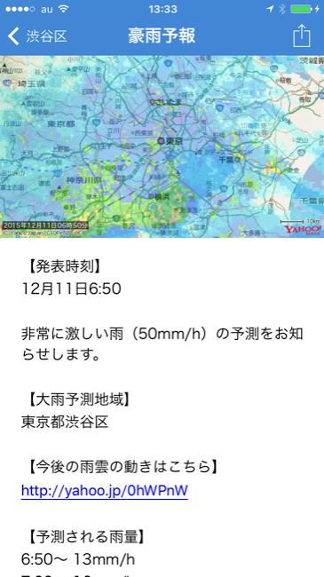 Yahoo!bousai_11