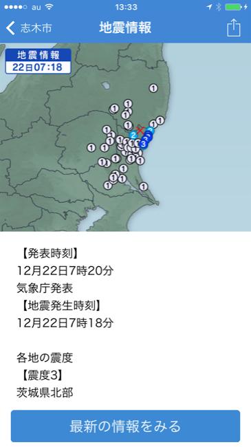 Yahoo!bousai_12