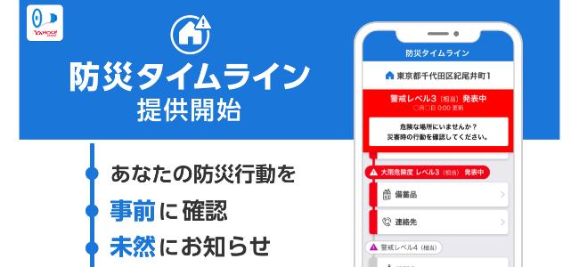 「Yahoo!防災速報」が事前にユーザーに合った防災行動を確認、災害警戒時に知らせる「防災タイムライン」を提供開始