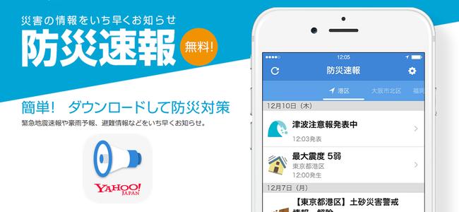 地震、津波、豪雨…いつ起こるかわからないもしもの為に入れておきたいアプリ「Yahoo!防災速報」
