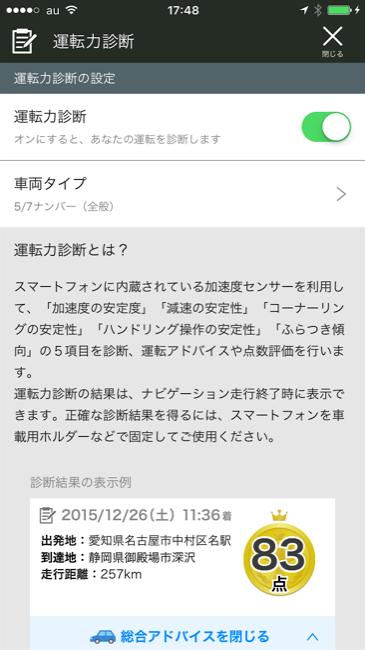 Yahoo!carnavi_14