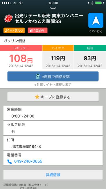Yahoo!carnavi_19