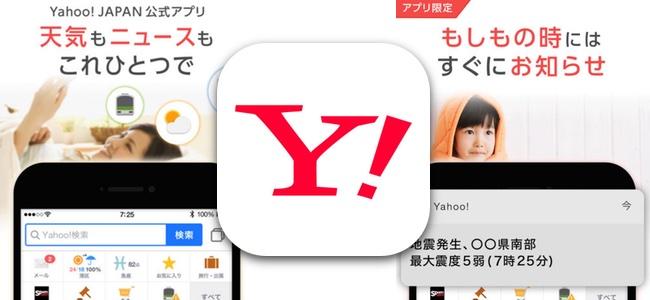 「Yahoo! JAPAN」アプリがアップデート。お気に入りデータをYahoo! JAPAN IDに保存してアプリ再インストール後も引き継ぎが可能に