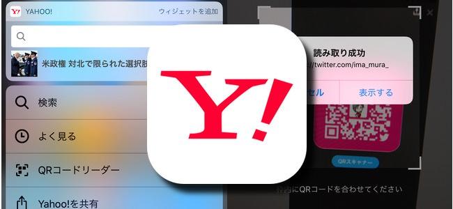 「Yahoo! JAPAN」アプリがアップデート。QRコードの読み取りが可能に