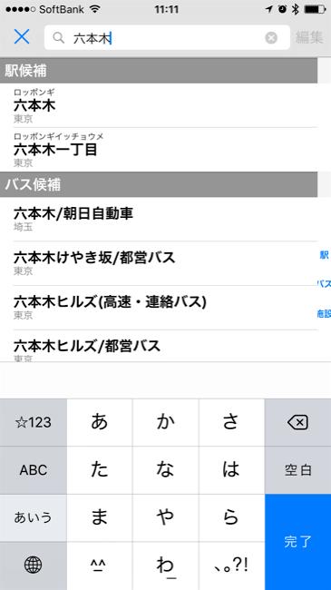 Yahoo!norikae_02