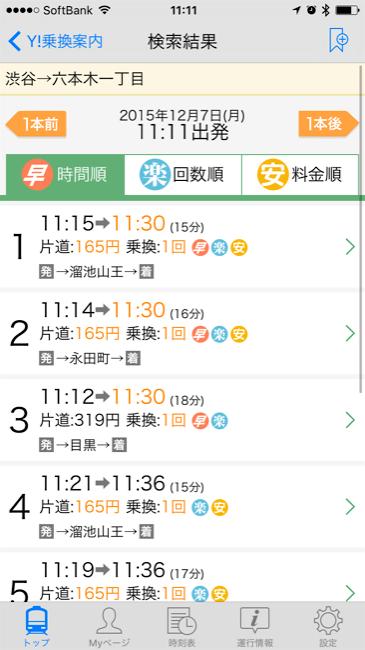 Yahoo!norikae_03