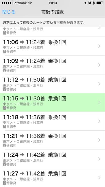 Yahoo!norikae_06