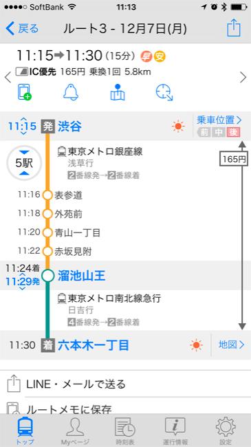Yahoo!norikae_07