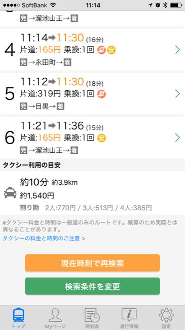 Yahoo!norikae_08