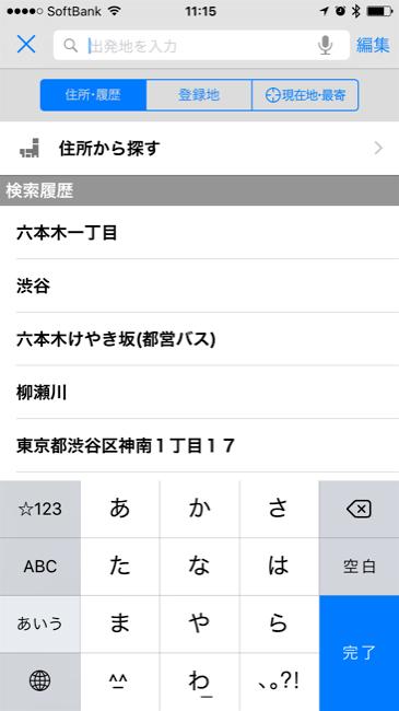 Yahoo!norikae_10