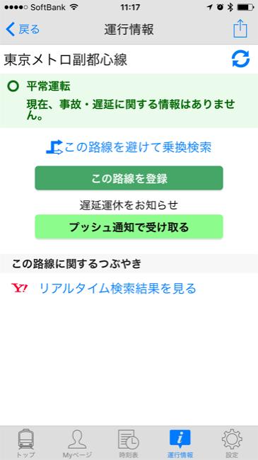 Yahoo!norikae_12