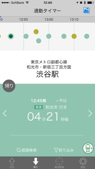 Yahoo!norikae_13