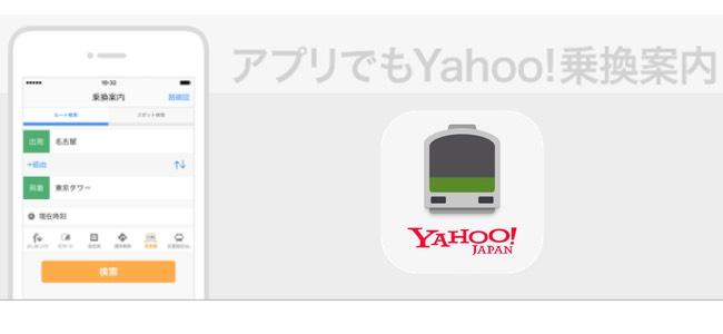 「Yahoo!乗換案内」がアップデートで検索結果一覧にルート概要表示や、降車ドアの方向表示などが追加