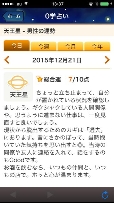 Yahoo!uranai_22