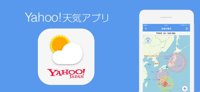最高に見やすい画面、好みに変えられるバッジ通知、ウィジェットにも対応の最強お天気アプリ「Yahoo!天気」