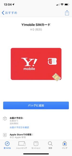 Ymobile_02