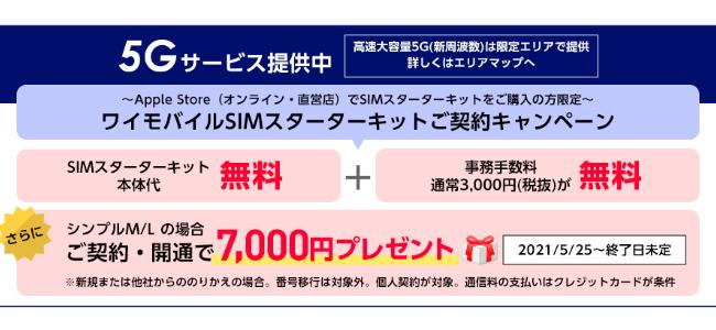 Y!mobileがApple Storeでの契約で手数料無料に加えてキャッシュバック最大7000円を行うキャンペーンを実施中