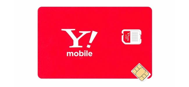 Apple公式サイトでY!mobile SIMカードがカード購入と契約手数料どちらも0円になるApple限定の特別プランが提供開始