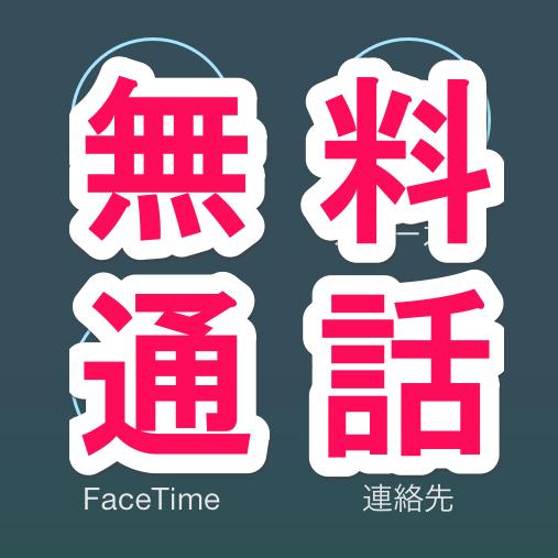 「FaceTime」が音声通話に対応!iPhone同士ならキャリア問わず無料通話が可能に!