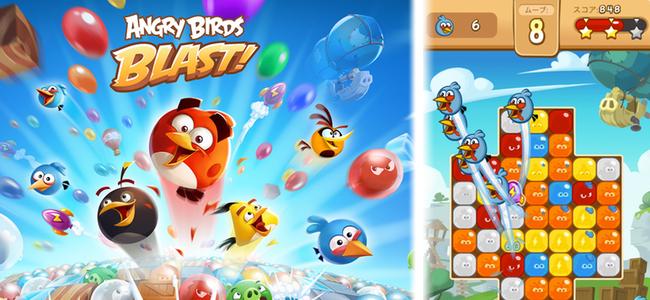 今度のアングリーバードはさめがめ風パズルだ!ガッツリ消せる爽快感と意外と緻密なステージが癖になる「Angry Birds Blast」