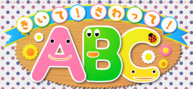 育児中の父上、母上注目!英語が身につく!幼児向け知育アプリ「きいて!さわって!ABC」