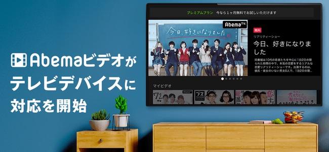 AbemaTVの番組をいつでも見られる機能「Abemaビデオ」がApple TVやAmazon Fire TV、AndroidTVなどテレビ出力デバイスに対応