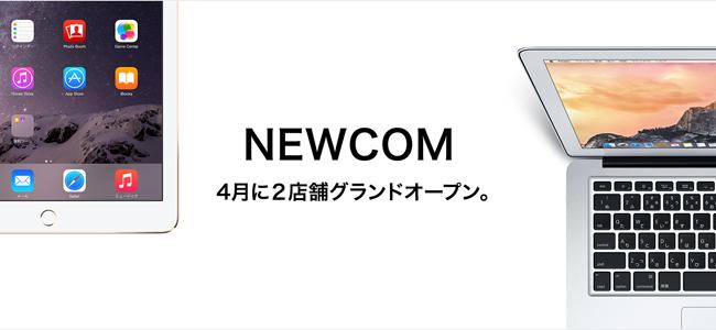 イオンが4月に首都圏と沖縄の店舗にApple製品専門店をオープン、順次他店舗を展開へ